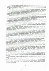 Устав 2017 004