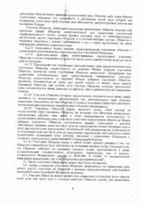 Устав 2017 007