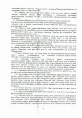 Устав 2017 008