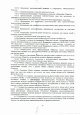 Устав 2017 014
