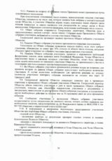 Устав 2017 015